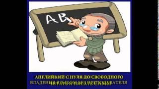 самоучитель английского языка скачать mp3