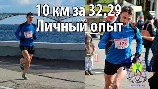 видео Бег на 10 км