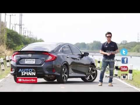 2016 Honda Civic Test Drive : ขับทดสอบ ฮอนด้า ซีวิค 2016