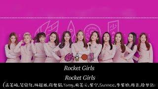 Rocket Gils (火箭女孩101)_Rocket Girls (歌词 CHINESE/PIN YIN LYRICS)_出道曲