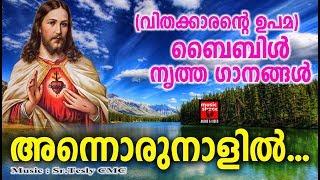 Annorunalil # Christian Devotional Songs Malayalam 2019 # Bible Dance Songs Malayalam