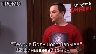 Теория Большого Взрыва 12 сезон / The Big Bang Theory Season 12 / Русское промо