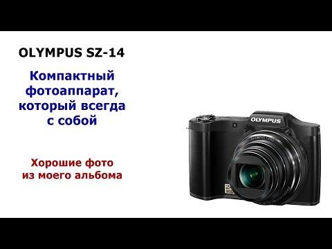 Olympus SZ-14.  Фотоаппарат, который всегда с собой. Примеры фото.