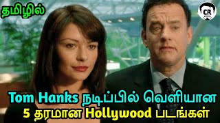 5 Best Tom Hanks Adventure Movies | Tom hanks Movies | Hollywood Actors Movies |Tamil Dubbed | CR