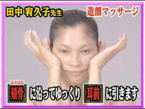 Tanaki Asahi Massage