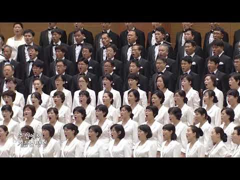 Emaus 7.Pentru că El trăiește Gloria- Corul Biserica Baptistă Centrală Yonsei - Seoul, Coreea de Sud