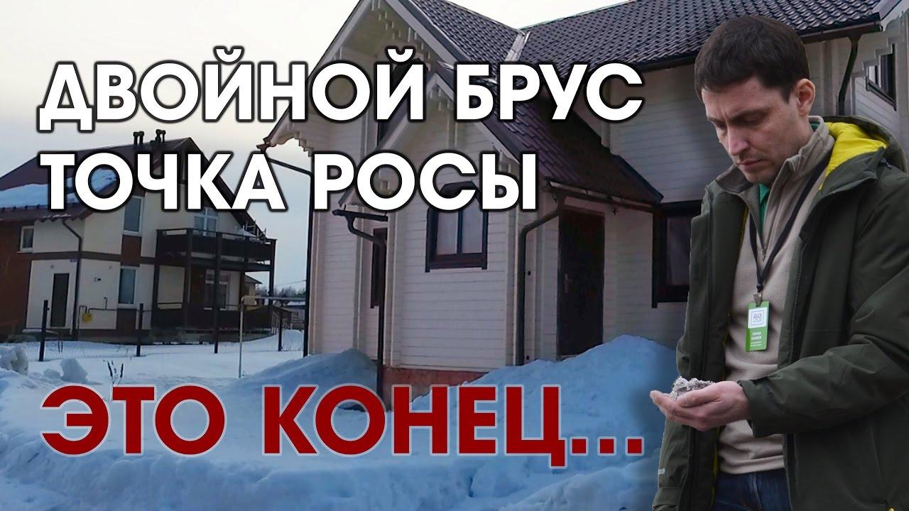 ДВОЙНОЙ БРУС - ТОЧКА РОСЫ - ЭТО КОНЕЦ...КАЗАНЬ