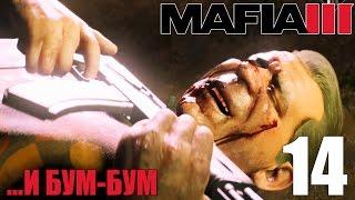 БОСС МЯСНИК И ВЗРЫВ ► Mafia 3 Прохождение на русском #14