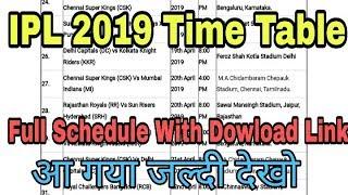 IPL 2019 Time Table | IPL 2019 Full Schedule & Match Fixtures