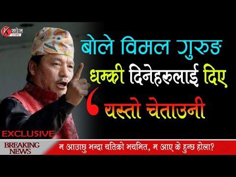 Khoj khabar News 16th Nov: Exclusive Audio released by BIMAL GURUNG