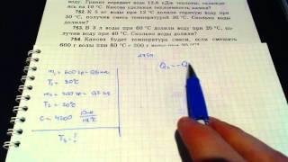 Задача 754. (Физика. 8 класс. Перышкин)