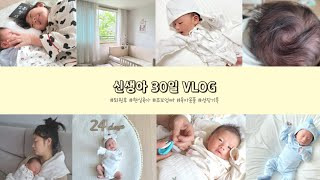 [VLOG]신생아 육아브이로그 | 퇴원후 현실육아 | …
