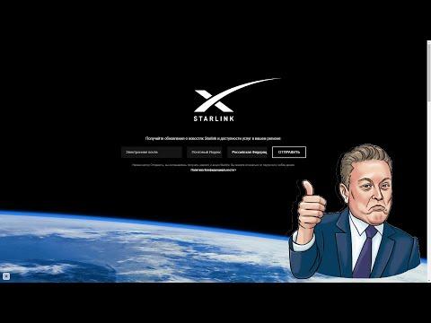 Заявка на подключение к бесплатному интернету StarLink от Илона Маска