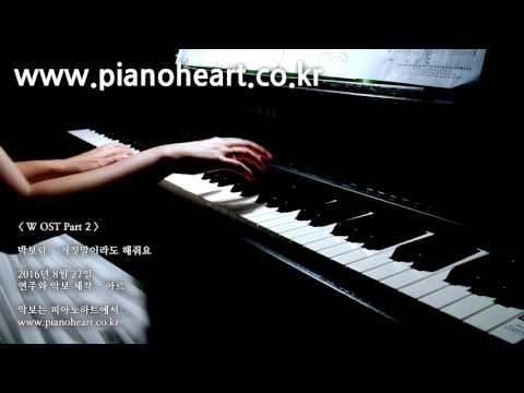 [W OST]박보람-거짓말이라도 해줘요 피아노 연주, Park Boram - Please Say Something Even Though It Is A Lie, Pianoheart