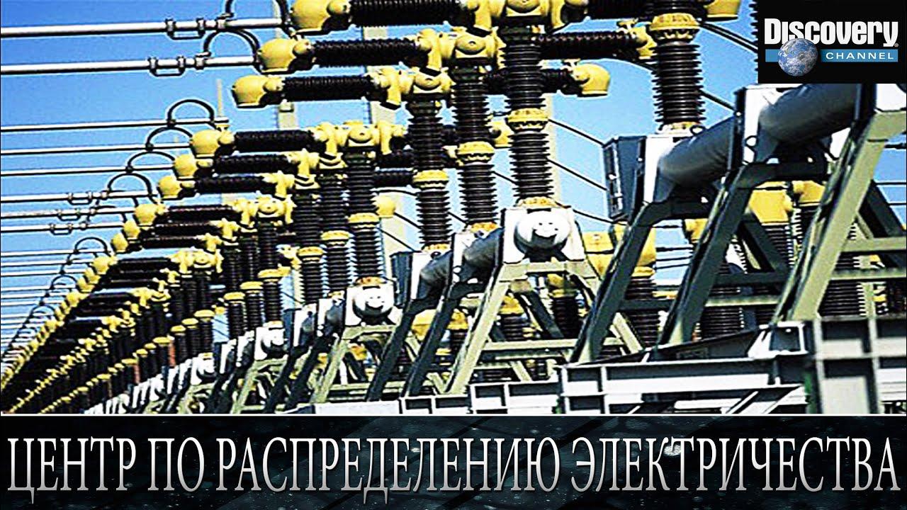 Центр по распределению электричества - Из чего это сделано .Discovery channel