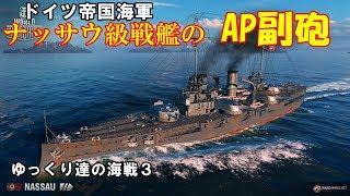 脅威のAP副砲「ナッサウ級戦艦」[ゆっくり達の海戦3]