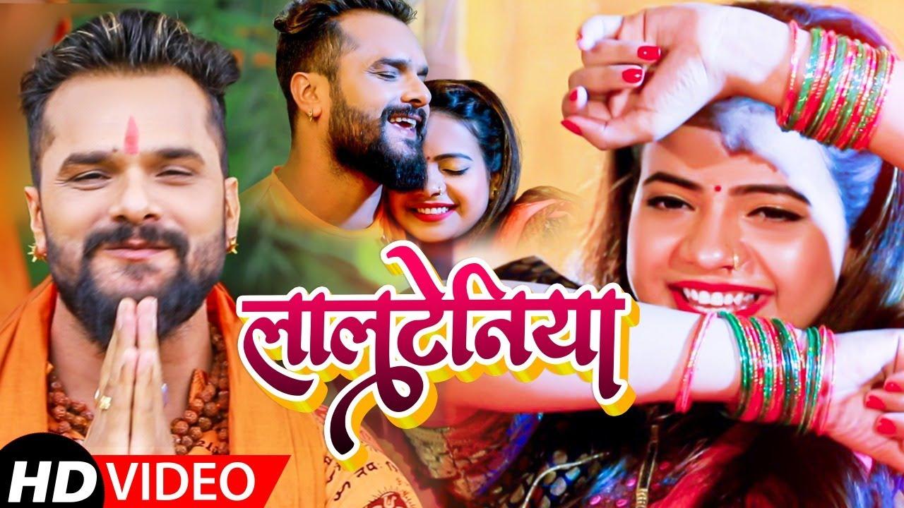 #VIDEO || #Khesari Lal Yadav | Lalteniya | लालटेनिया। #Antra Singh। Anisha Pandey। Bol Bam Song 2021