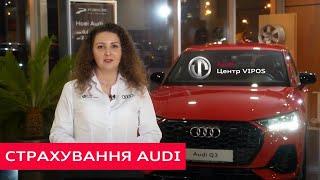 Страхування нового автомобiля | Ауді Центр Віпос
