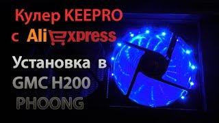 Кулер KEEPRO со светодиодной подсветкой, установка в GMC H200 PHOONG