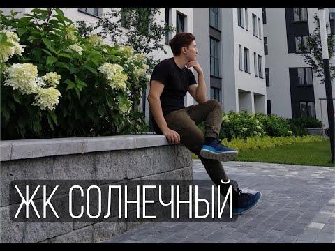 ЖК Солнечный. Екатеринбург. Краткий ОБЗОР