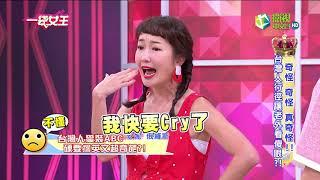 一袋女王 官方正版 20180802    奇怪 奇怪 真奇怪!!   台灣人行徑讓老外看傻眼?!