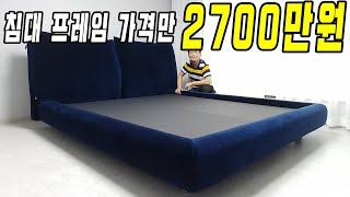 2700만원 짜리 이태리 에드라 침대를 조립했습니다