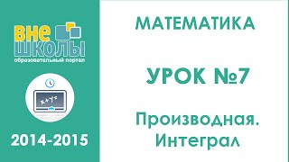 Онлайн-урок подготовки к ЗНО по математике №7