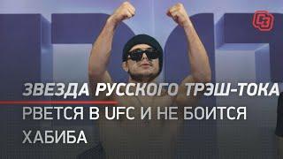 Везли в Дагестан на убой / Уральский гангстер - про Хабиба, Конора и переход в UFC