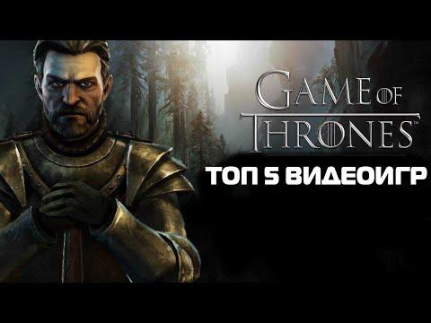 Топ 5 игр по сериалу Игра престолов (по вселенной ПЛиО)