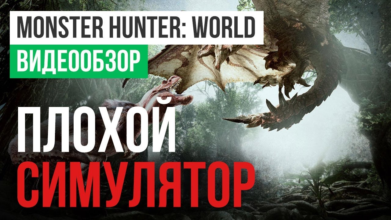 Обзор игры Monster Hunter: World