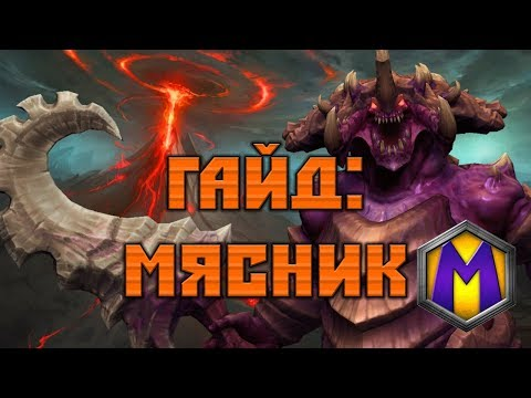видео: Гайд: Мясник (heroes of the storm)