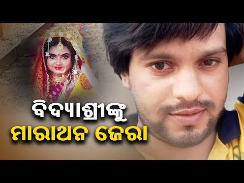 aditya-dash-death-case:-crime-branch-questions-parents-&-wife-bidyashree-||-kalinga-tv