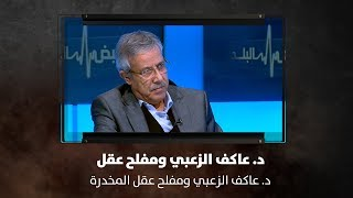 د. عاكف الزعبي ومفلح عقل - ما بعد قرار اعلان الموازنة
