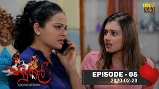 Kinduradari | Episode 05 | 2020- 02- 20 Thumbnail