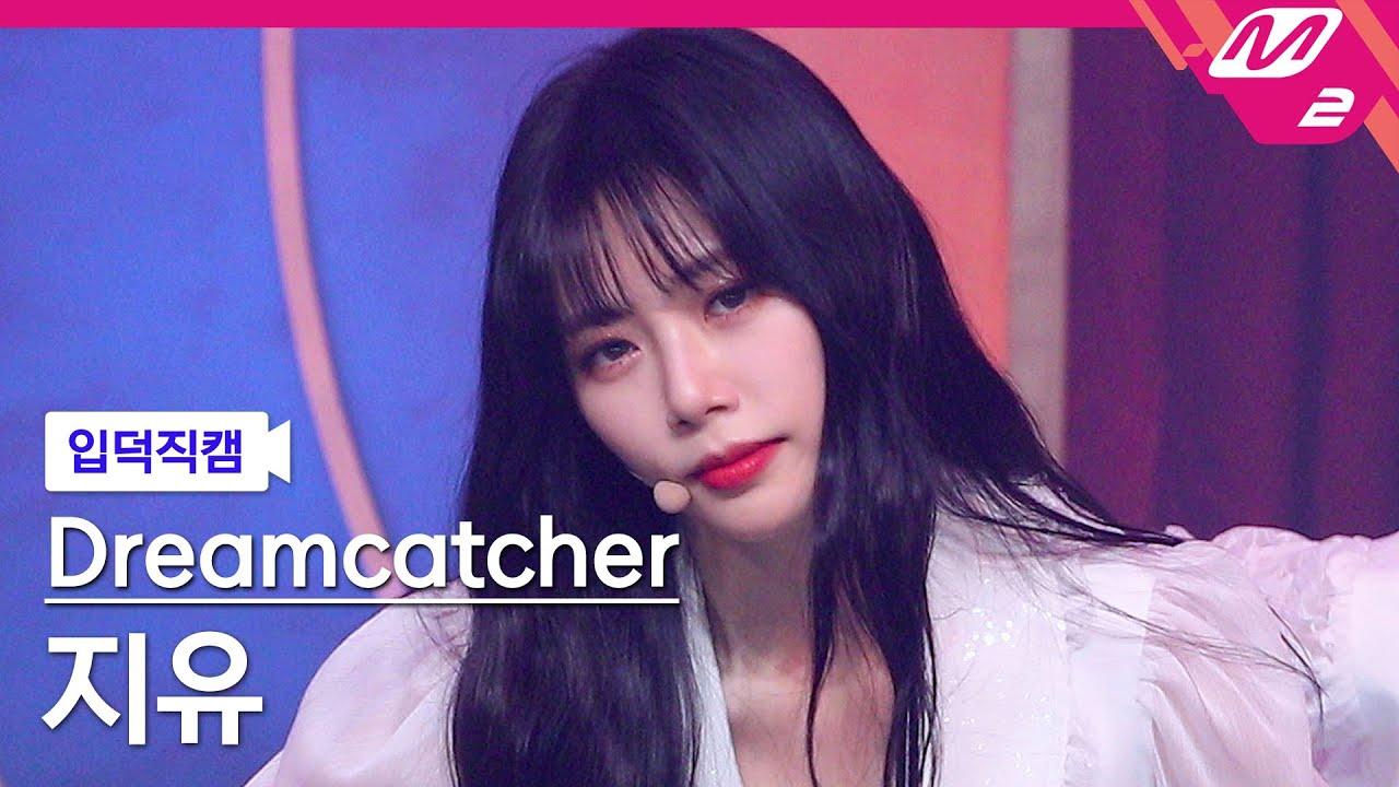 [입덕직캠] 드림캐쳐 지유 직캠 4K 'BEcause' (Dreamcatcher JI U FanCam) | @MCOUNTDOWN_2021.7.29