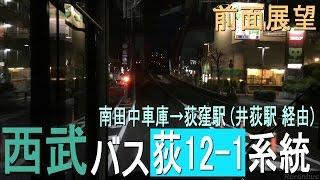 西武バス 荻12-1系統【南田中車庫→荻窪駅】(井荻駅経由) 前面展望