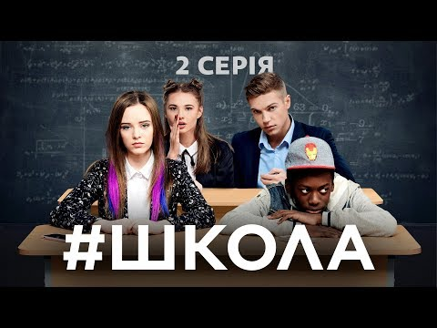 Школа. 2 серия