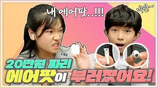 20만원짜리 에어팟이 부러졌어요!ㅠㅠ갤럭시 버즈와 에어팟 차이점 촬영중에 생긴 일(Ft.마이린)_아롱다롱TV
