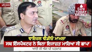 ਸਬ ਇੰਸਪੈਕਟਰ ਨੇ ਬਿਨਾ ਇਜਾਜ਼ਤ ਮਾਰਿਆ ਸੀ ਛਾਪਾ- ਹੋਇਆ ਸਸਪੈਂਡ , IG Parmar about Sub Inspector Viral Video