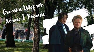 Съемки сериала Шерлок Холмс в России