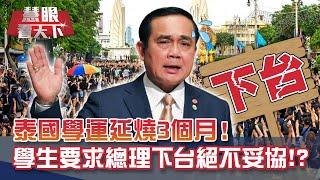 泰國學運延燒3個月如何落幕!?學生要求總理下台絕不妥協!? 獨立記者施漢 曼谷連線街頭真實情況|20201024慧眼看天下第119集-黃寶慧主持-連線專訪 獨立記者施漢-EP119精華