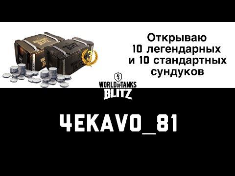 Открываю 10 легендарных и 10 стандартных сундуков   WoT Blitz