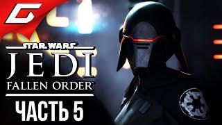STAR WARS JEDI: Fallen Order ➤ Прохождение #5 ➤ НОВАЯ ГРОБНИЦА