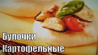 Вкусные Картофельные Булочки с Овощами Гриль Италия