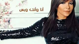 ▶ Assala   Ana W Anta W Bas   اصاله  أنا وأنت وبس   YouTube