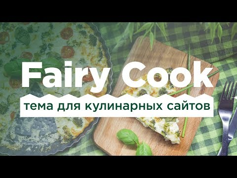 Тема для кулинарного сайта wordpress