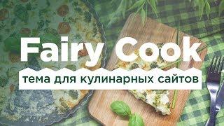 тема Fairy Cook - специально для кулинарных сайтов