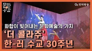[문화n공감][문화인사이드] 한-러 수교 30주년 '더…