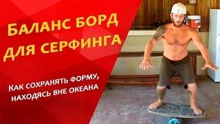 видео Упражнения на баланс-борде