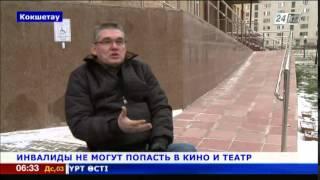 Северный Казахстан: инвалиды не могут разнообразить досуг